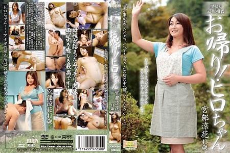 Homecoming incest your way ! Hiro -chan Miyabe Ryohana